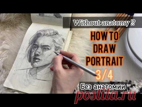 Как рисовать портрет в 3/4|Нужна ли АНАТОМИЯ? процесс | материал карандаш
