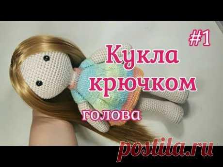 Кукла крючком, Голова, Crochet doll, Head