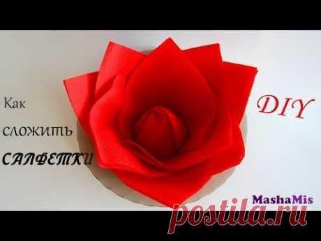 Как КРАСИВО СЛОЖИТЬ САЛФЕТКИ/Цветок - YouTube