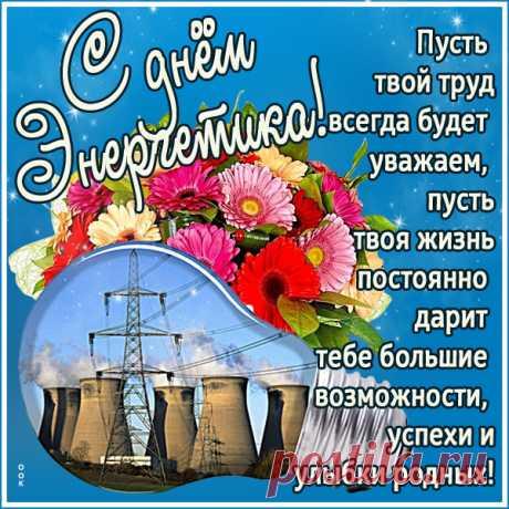 Оригинальная картинка День энергетика