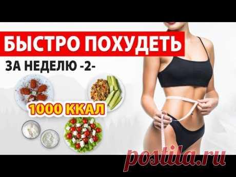 БЫСТРО ПОХУДЕТЬ за НЕДЕЛЮ -2- Рацион Питания на 1000 ккал 🔥 Марафон Похудения 🍏 Виктория Субботина
