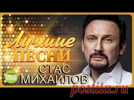Stas Mikhailov - las Mejores canciones 2018