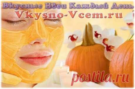 Маски из тыквы. Если кожа лица устала, стала тусклой, на помощь придут маски из тыквы. Прежде чем лечь спать, выполните beauty-ритуал, используя мякоть овоща. Утром вы будете выглядеть отдохнувшей и свежей. Используете тыкву в меню? Не забудьте про лицо, волосы и ногти. Рецепты тыквенных масок просты и эффективны.
