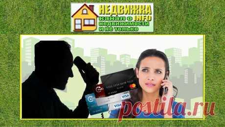 Как я довела телефонных мошенников до истерики | НедвижкаINFO | Яндекс Дзен