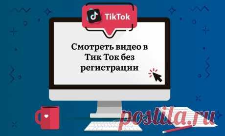 Войти в Тик Ток через компьютер - методы, про которые вы не знали   Инстаграм и Тик Ток   Яндекс Дзен