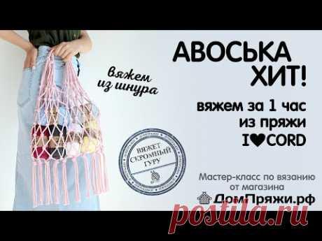 Авоська ХИТ! Вяжем вместе с ДомПряжи.рф из шнура I LOVE CORD собственного производства