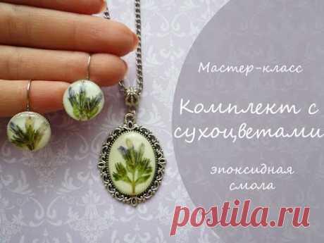Мастер-класс * Эпоксидная смола * Комплект с сухоцветами * Виктория А * Flowers