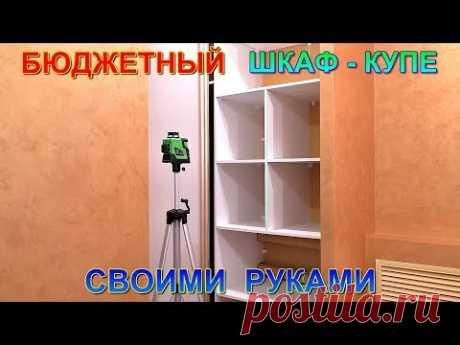 Бюджетный шкаф купе своими руками. Монтаж на гипсокартон с использованием гипсокартона