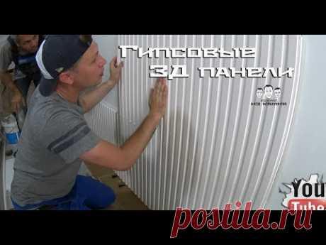 Как крепить гипсовые 3Д панели к стене