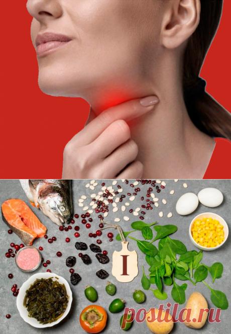 Дефицит йода в организме: чем грозит, признаки и как лечить / Будьте здоровы