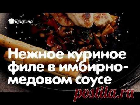 Нежное куриное филе в духовке с имбирно-медовом соусом! Для любительниц экзотических сочетаний. - YouTube
