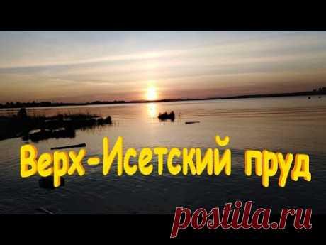 Relax /Релакс. Закат над Верх-Исетским прудом.