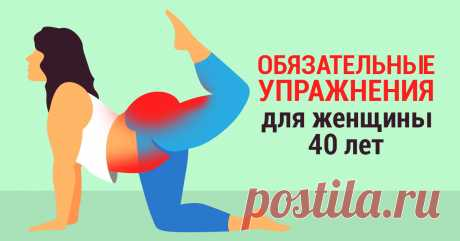 Женщинам за 40 обязательно! 8 упражнений, которые заставят забыть о возрасте. Зрелые женщины стройнеют и в 40, и в 60!