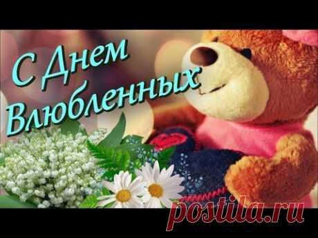 Поздравление с Днем Святого Валентина Красивая ВАЛЕНТИНКА ко дню всех Влюбленных на 14 февраля - YouTube