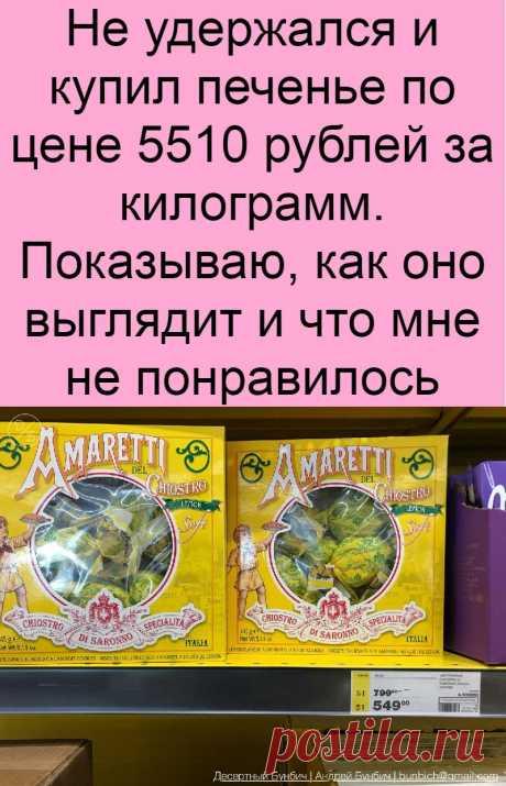 Не удержался и купил печенье по цене 5510 рублей за килограмм. Показываю, как оно выглядит и что мне не понравилось