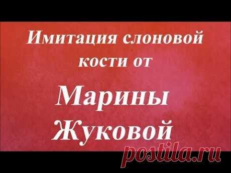 Имитация слоновой кости. Университет декупажа. Марина Жукова