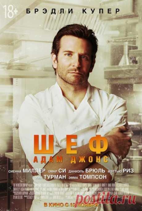 Шеф Адам Джонс | Кулинарные заметки Алексея Онегина