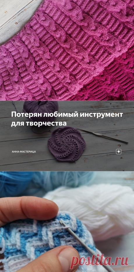 Потерян любимый инструмент для творчества | Анна-Мастерица | Яндекс Дзен