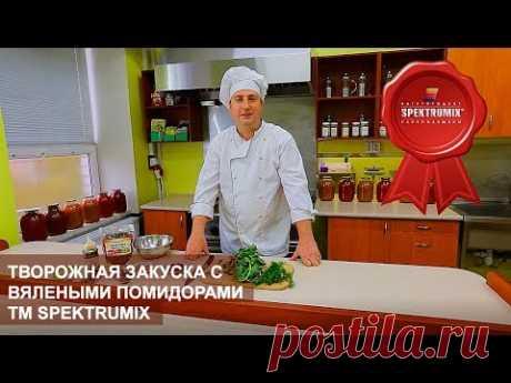 Творожная закуска с вялеными помидорами ТМ Spektrumix