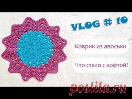 VLOG #10 Коврик из авоськи (схема) и что стало с кофточкой. ОЧЕНЬ нужны советы!!!