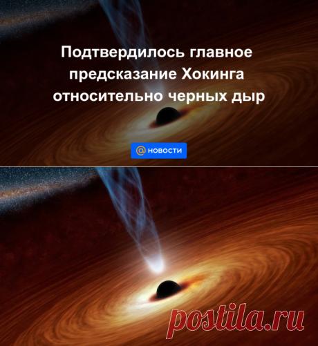 2-7-21-Подтвердилось главное предсказание Хокинга относительно черных дыр - Новости Mail.ru