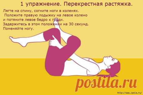 4 упражнения от радикулита