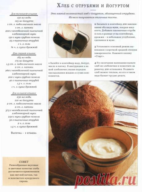 Хлеб с отрубями и йогуртом