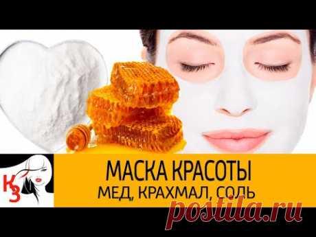 Маска красоты из меда крахмала и соли