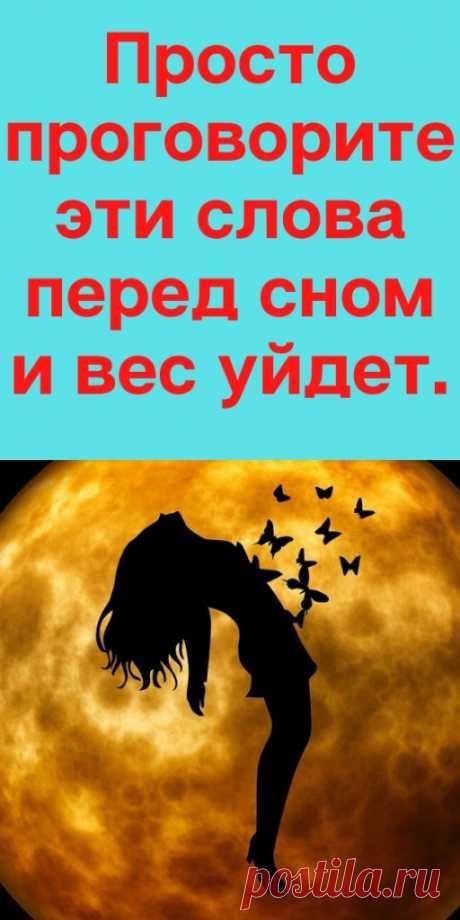 Просто проговорите эти слова перед сном и вес уйдет. - likemi.ru