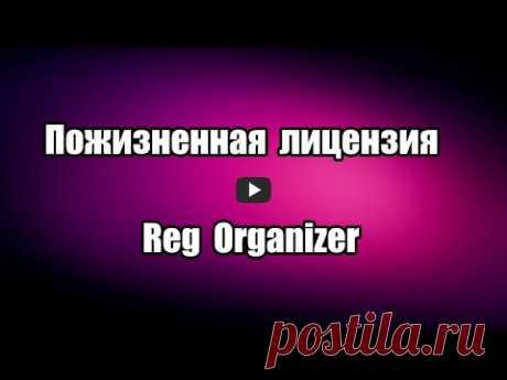 Как получить лицензию Reg Organizer. Оптимизация Windows