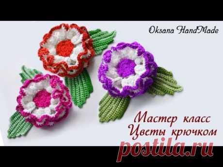 Las flores de margarita por el gancho. El maestro la clase. Crochet flowers Daisies