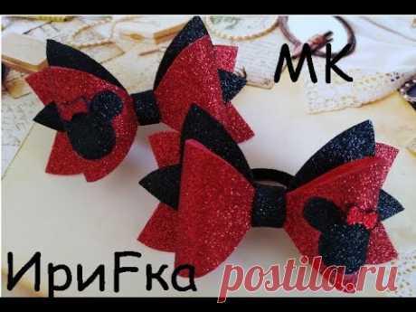 Новый бантик канзаши из глиттерного фоамирана / Mickey bow DIY / Arco de Mickey