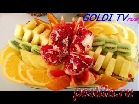 Красивая Фруктовая Нарезка! Beautiful Fruit Slicing ,Մրգերի գեղեցիկ ձևավորում