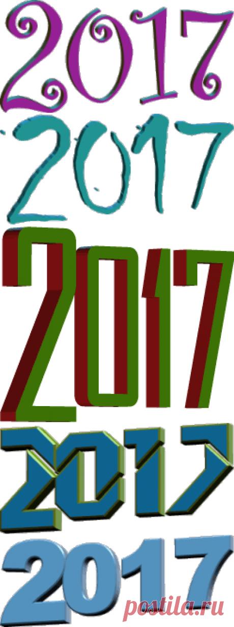 Цифры 2017 год - Календари и другая графика