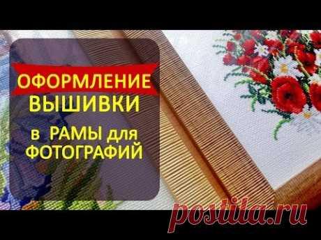 Оформление вышивок в рамки для фотографий ✦ Шоколапкины Рукоделия ✦