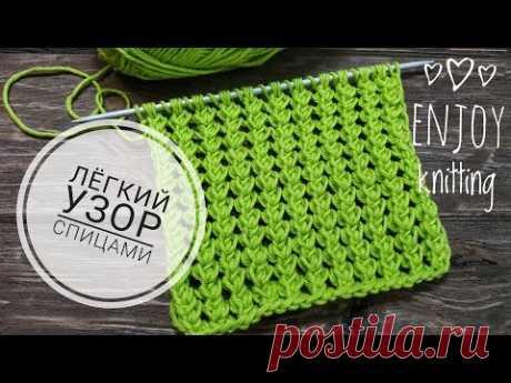 СУПЕР ЛЕГКИЙ УЗОР спицами | knitting stitch pattern - YouTube