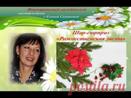 """МК """"Шар-сюрприз """"Рождественская звезда"""" Елены Семанвой"""