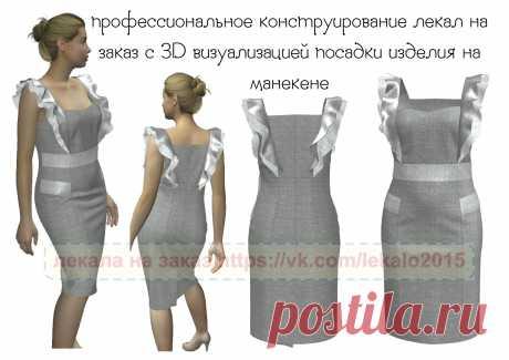 Конструирование лекал одежды по фото или эскизу . Визуализация готовых лекал на 3D манекене для наглядного контроля посадки изделия на фигуре.