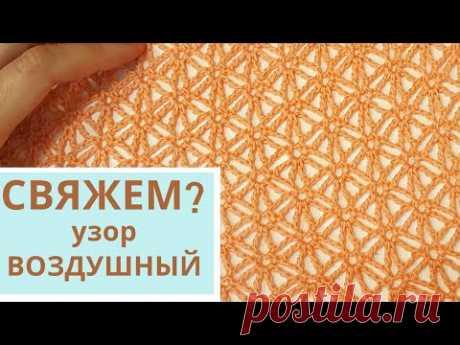 ВОЗДУШНЫЙ УЗОР крючком для юбки, платья, туники