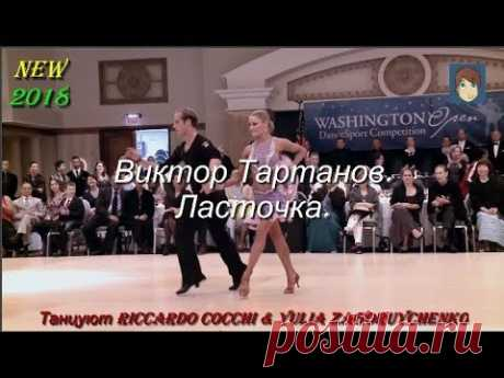 Ласточка!!! (Красивая песня). Виктор Тартанов. NEW 2018.