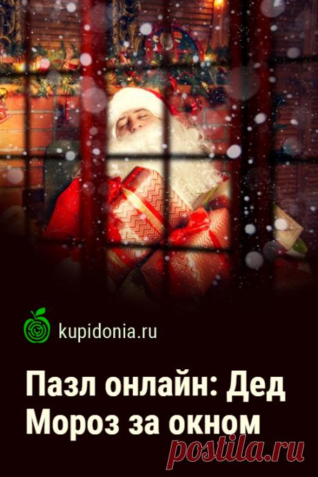 Пазл онлайн: Дед Мороз за окном. Красивый новогодний пазл с Дедом Морозом и подарками создаст новогодние настроение. Развлечение на Новый год. Собери пазл на сайте!