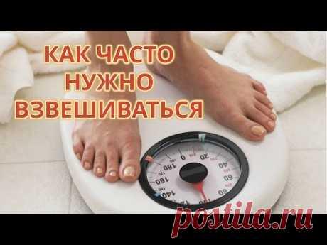 Как часто взвешиваться: весы и похудение