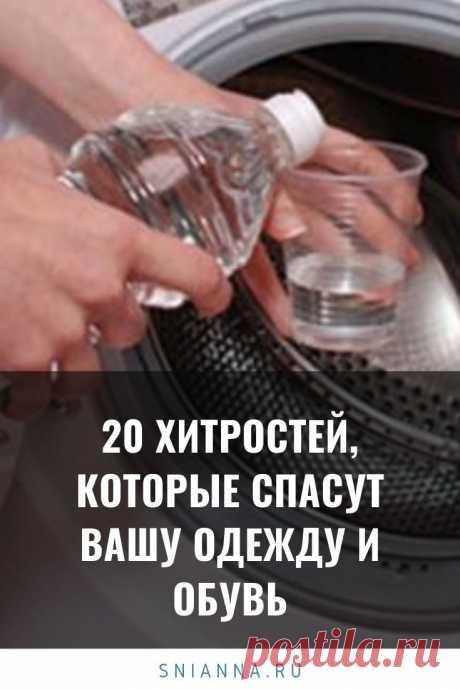 20 хитростей, которые спасут вашу одежду и обувь Ни за что бы не догадалась сама!