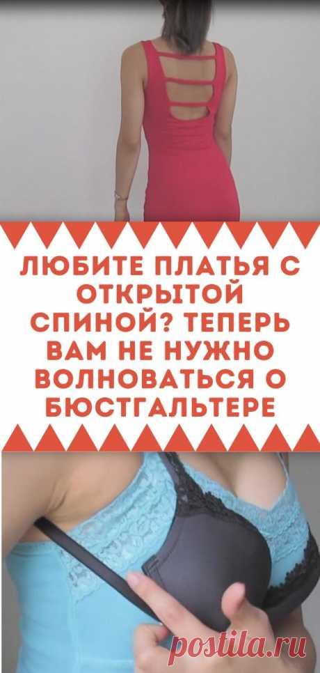 Любите платья с открытой спиной? Теперь вам не нужно волноваться о бюстгальтере