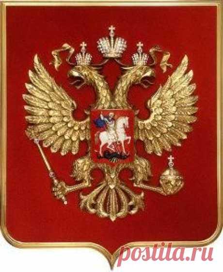 Сегодня 30 ноября в 1993 году Двуглавый орел вновь утвержден гербом России