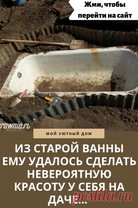 Идея как можно переделать старую ванну