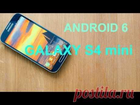Как установить Android 6 на Galaxy S4 mini/Стабильная
