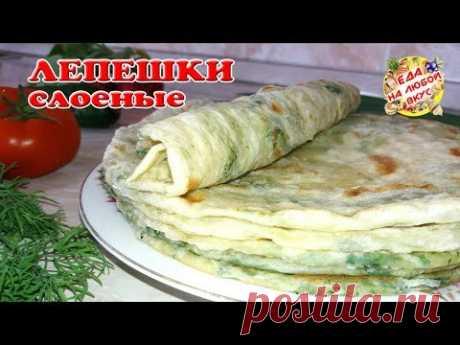 Слоеные ЛЕПЕШКИ с зеленью на сковороде   Тонкие и вкусные!