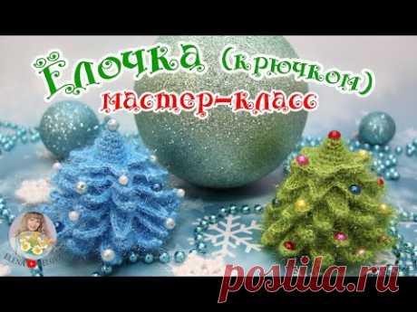 """Мастер-класс """"Елочка"""" (крючком)"""