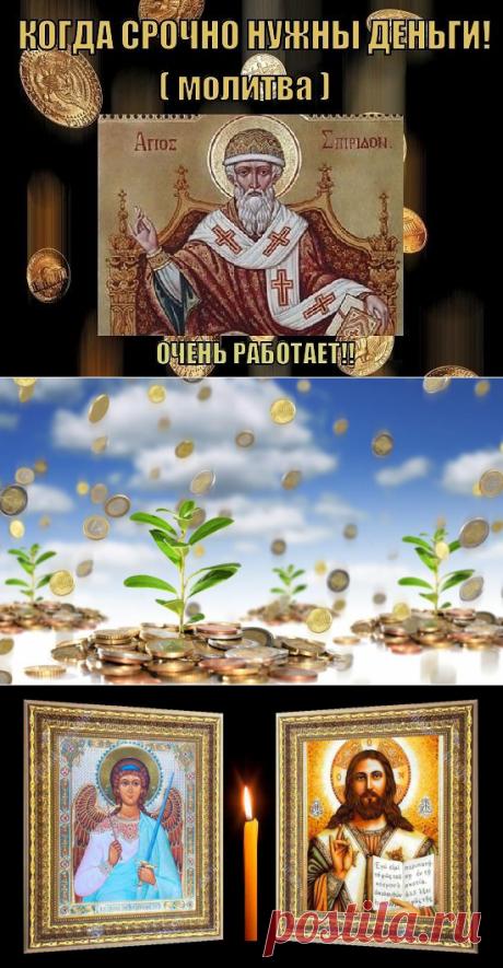 Сильные молитвы для обретения финансового благополучия